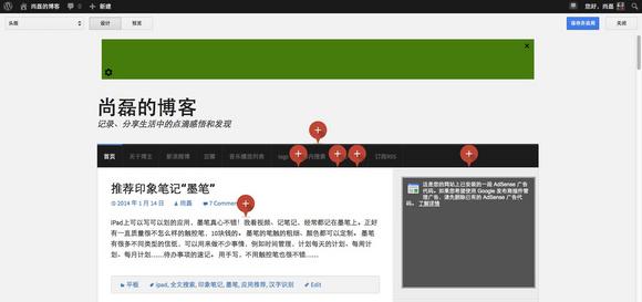 Wordpress插件:Google发布商工具(测试版)添加广告