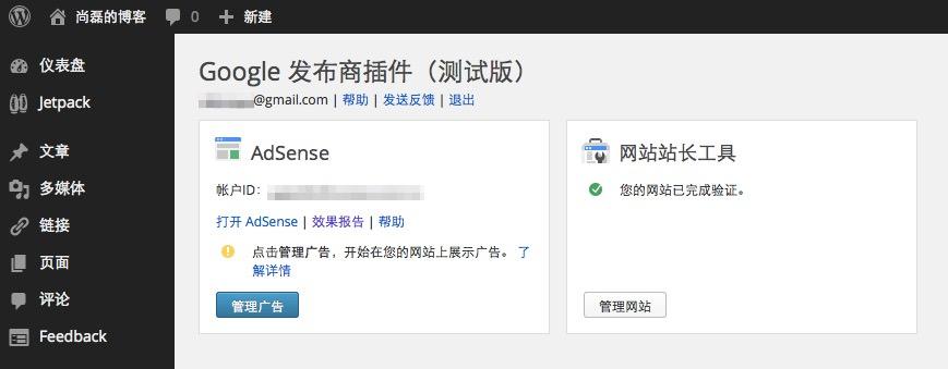 Google针对WordPress平台发布AdSense插件