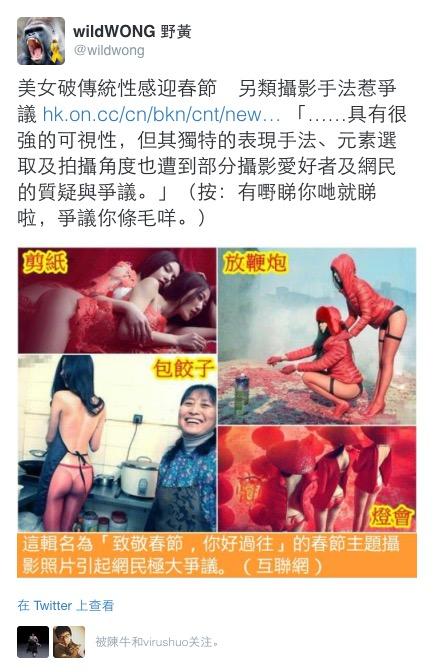 美女破传统性感迎春2015-02-12 021211