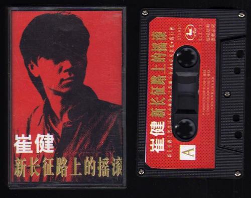 磁带封面-崔健-新长征路上的摇滚