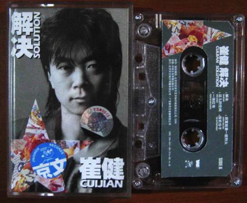 崔健推出第二张专辑《解决》,磁带封面