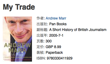 My Trade BBC著名主持人安德鲁·玛尔的书《我这一行:英国新闻简史》