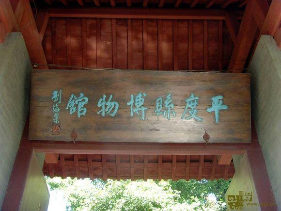 平度县博物馆-题词