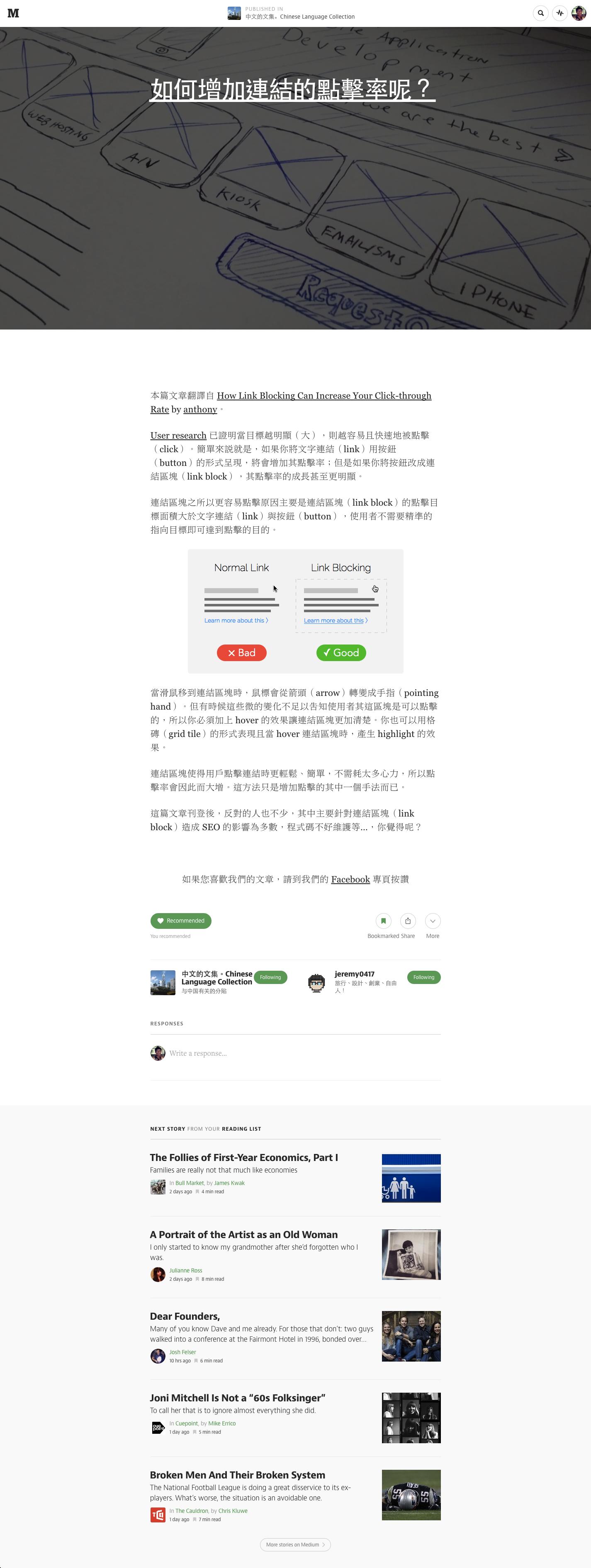 Medium的单篇文章页面 Snip20150403_14