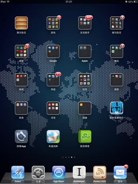 ipad屏幕上app的更新数量提醒