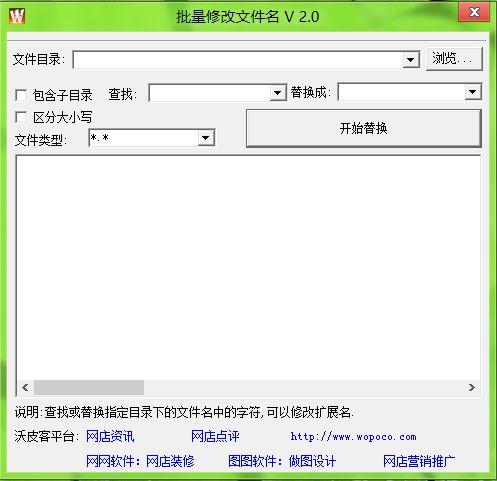 批量查找替换文件名工具