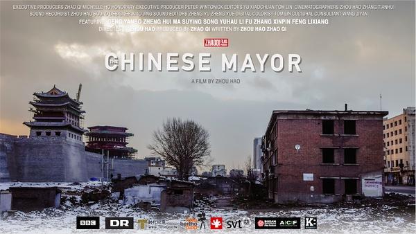 纪录片《大同》海报