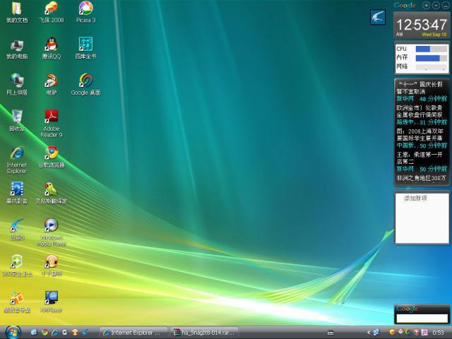 桌面截图2008年9月1日