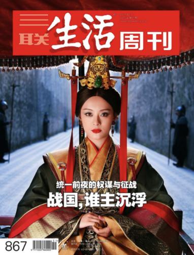 三联生活周刊·战国,谁主沉浮(2015年51期)