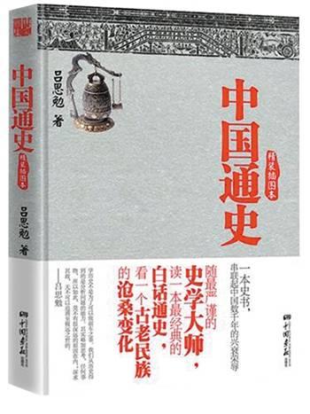 吕思勉《中国通史》