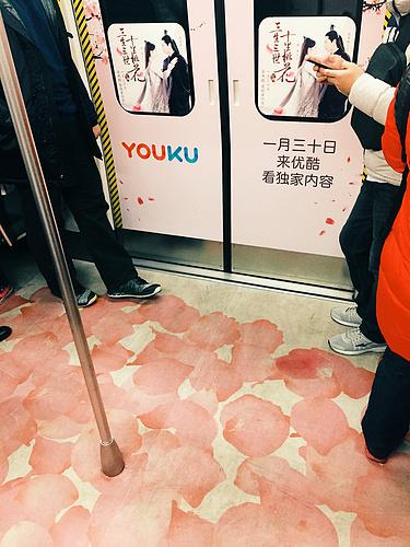 优酷《三生三世-十里桃花》主题地铁列车