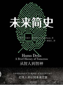 封面-《未来简史:从智人到智神》