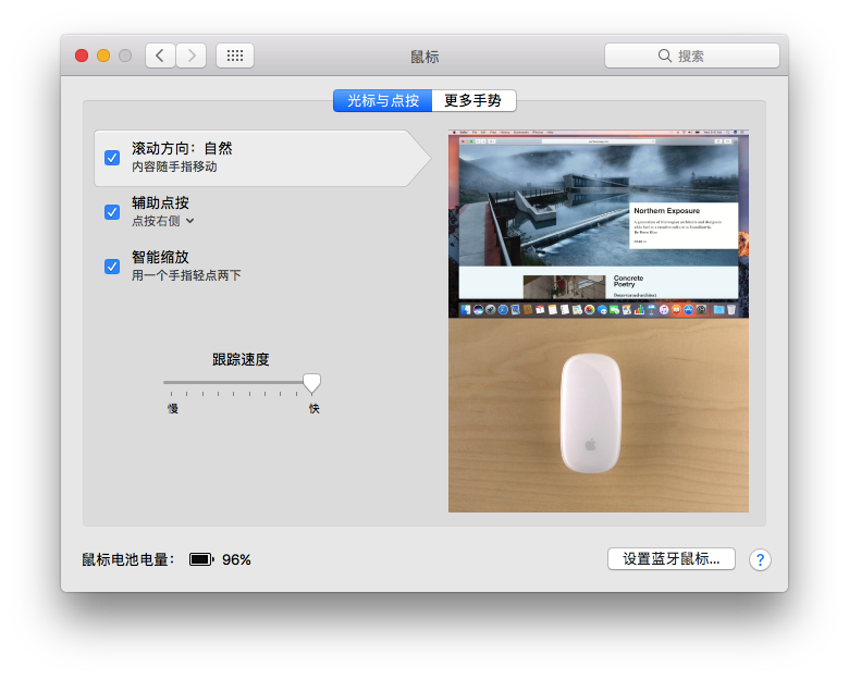 Apple Magic Mouse 2 鼠标手势