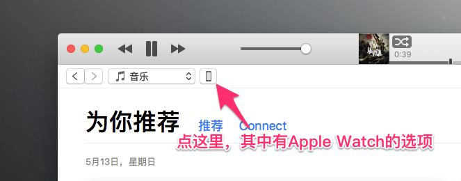iTunes上的关联Apple Watch 的设置