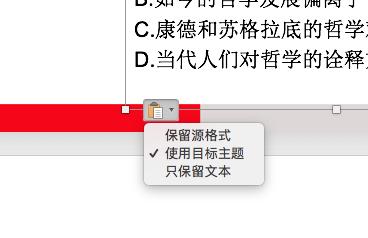 """powerpoint for mac粘贴幻灯片后选择""""保留源格式""""或""""使用目标主题"""