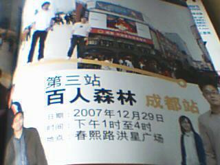 """谷歌中国""""白人森林""""活动手提袋中的milk周刊"""