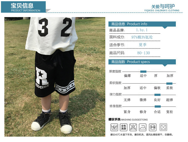 R裤子信息.