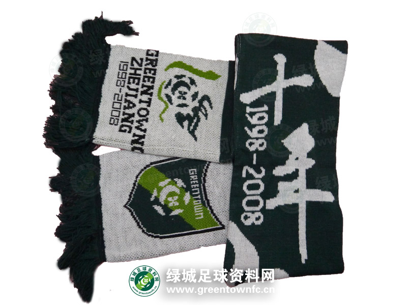 绿城足球十周年纪念围巾