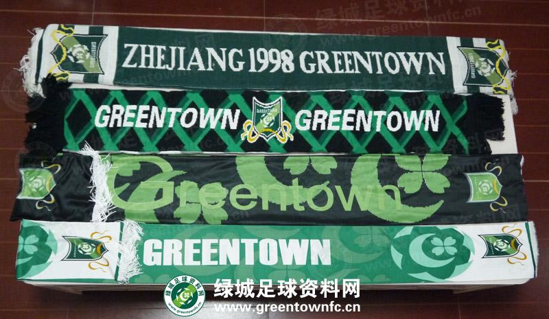 绿城球迷围巾(2007-2011)