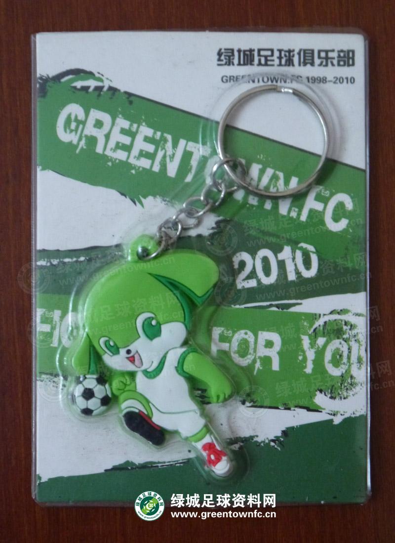 绿城足球钥匙扣