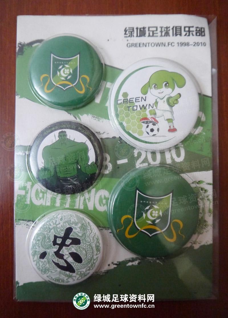 绿城足球纪念徽章