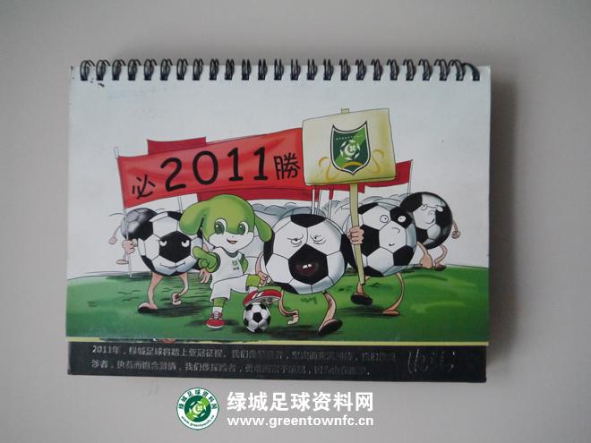 2011年绿城台历