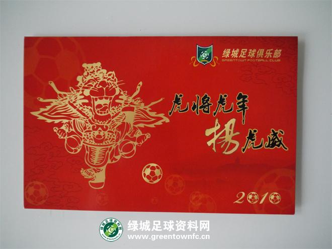 2010年绿城新春贺卡