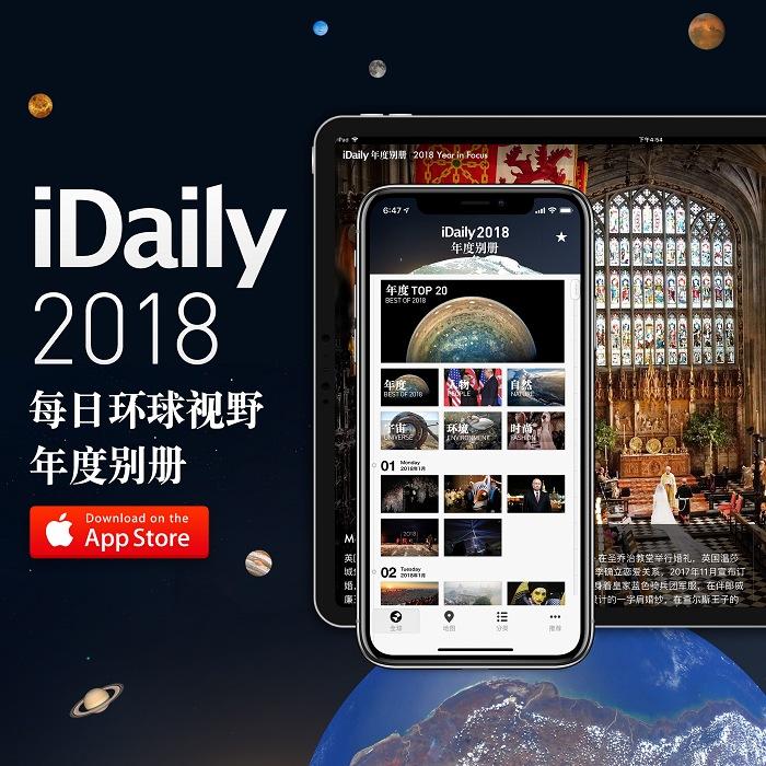 『年终推荐』「iDaily·2018 年度别册」:5000张全球最顶级的新闻图片,回顾2018年
