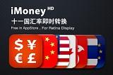 『友情推荐』iMoney HD:全球第一个支持iPhone 4高清的汇率app