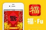 『iPhone贺岁应用』福·Fu - 拜年相机+春节壁纸+贺岁短信