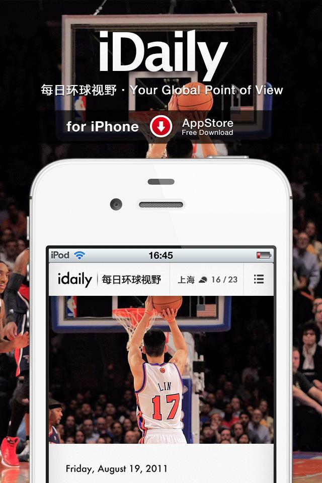 『iPhone应用推荐』iDaily·每日环球视野 for iPhone 登场