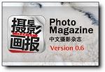 『iPhone』Photomagazine·中文摄影杂志app 0.6新版发布