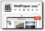 『iPad免费应用推荐』每日壁纸杂志 HD·Wallpaper Magazine