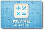 『苹果官方推荐』我的计算器 · My Calculator:最好用的 iOS 算术应用