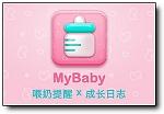 『苹果官方推荐 App』MyBaby · 喂奶提醒 x 成长日志:母亲节快乐