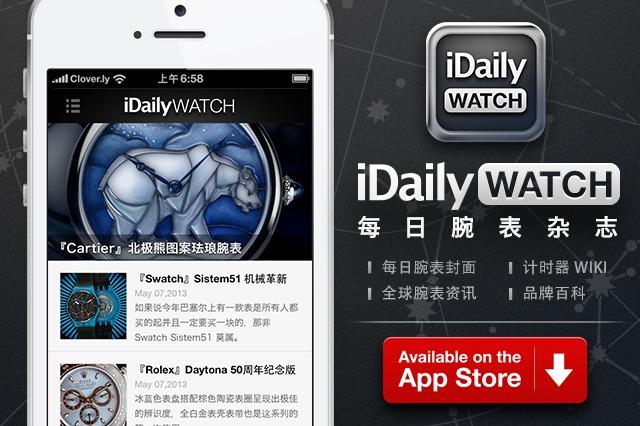 『新App发布』iDaily Watch·每日腕表杂志:机械之美