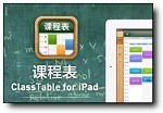 支持iPad mini「课程表·ClassTable for iPad」全新登场!