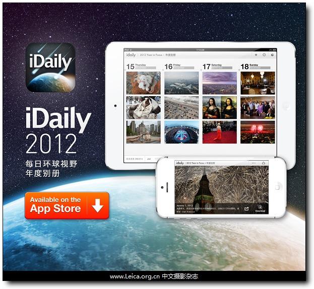 『限免App』全球最顶尖新闻图片杂志年度回顾:iDaily·2012年度别册