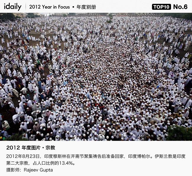 『2012』iDaily·每日环球视野:全球年度新闻图片 Top 10