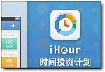 『苹果官方推荐』iHour·时间投资计划:10000小时成为专家