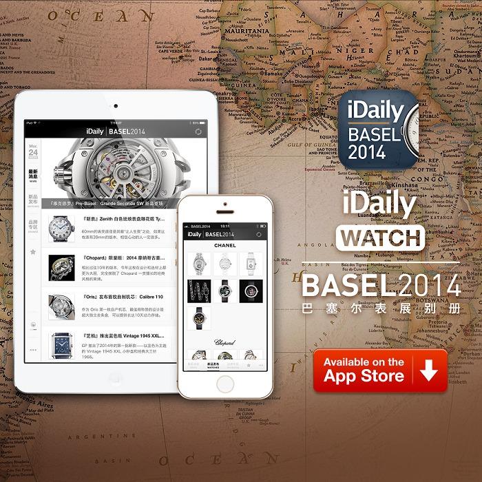 『限时免费』iDaily Watch · 巴塞尔表展 Baselworld 2014 别册