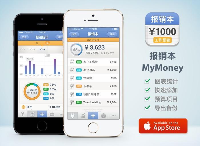 『限时免费』报销本·MyMoney:第一个帮你记录工作报销的专业记账应用