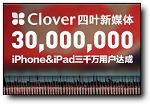 『贰周年』Clover·四叶新媒体旗下iOS应用破3000万用户