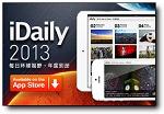 『限免App』苹果官方推荐:iDaily·2013 年度别册