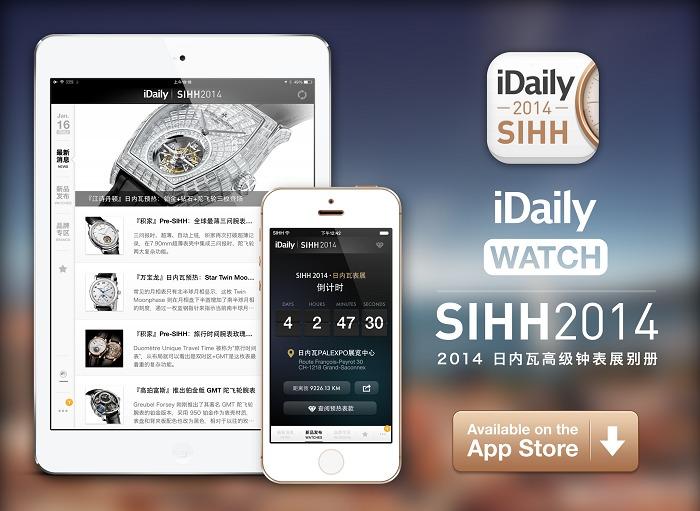 『限时免费』iDaily Watch · 日内瓦表展 SIHH 2014 别册