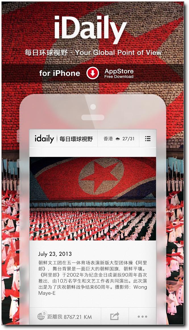 『最佳应用』iDaily:全球第一个支持 iPhone 6 的中文杂志 App