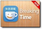 『限时免费』「BreakingTime·工作休息提醒」:从现在开始改善工作习惯!