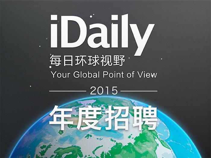 『新工作机会』iDaily Media 年度招募:进入最出色的新媒体和科技团队
