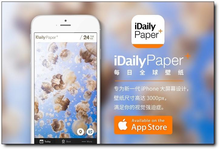 『每日全球壁纸 · iDaily Paper』:来自全球新闻社的高清正版图片壁纸应用
