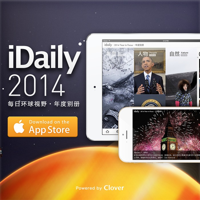 『限免App』苹果官方推荐:iDaily·2014 年度别册